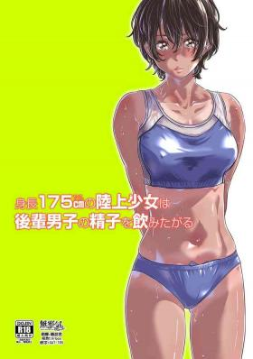 Shinchou 175cm no Rikujou Shoujo wa Kouhai Danshi no Seishi o Nomitagaru