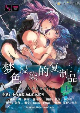 夢色のレプリカ【上】アンドロイドと背徳の契り ch.1-3