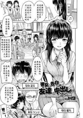 Kanojo ni Kokuhaku Suru Mae ni Tomodachi ni Nakadashi Sareta...