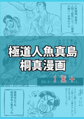 Gokudō ningyo Majima