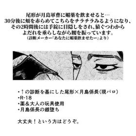 Ogata x Tsukishima