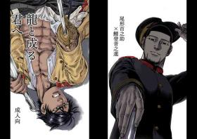 Ryū To Naru-kun E