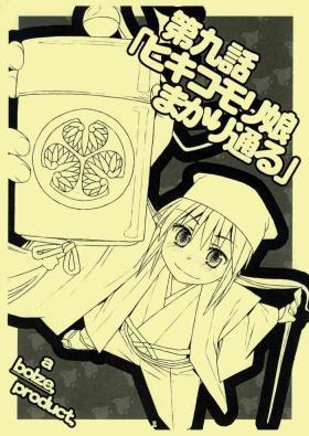 Dai 9 wa  Hikikomori Musume Makari Tooru