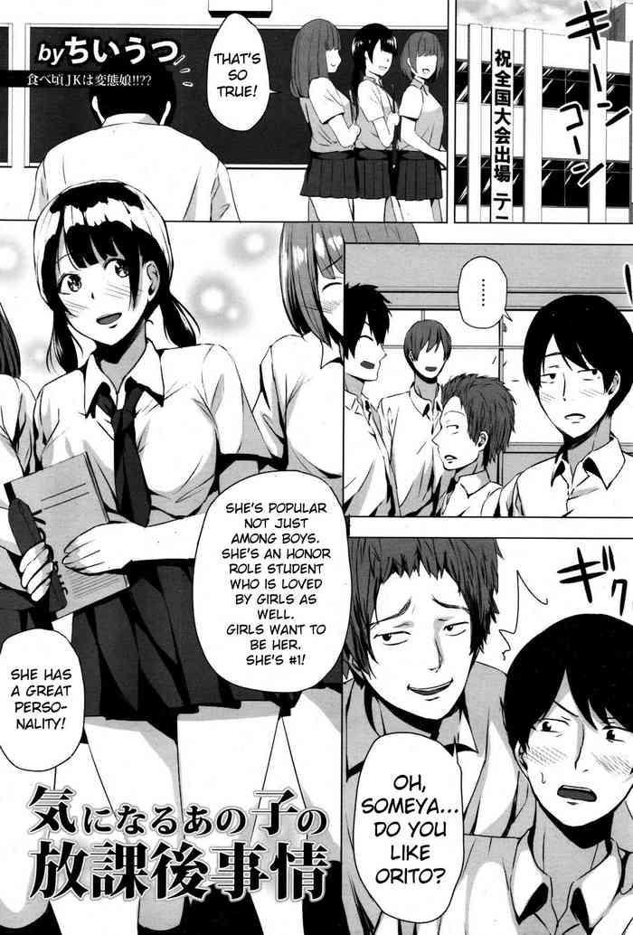 An Anxious Afterschool Circumstance With a Girl I Like Ki Ni Naru Ano Ko No