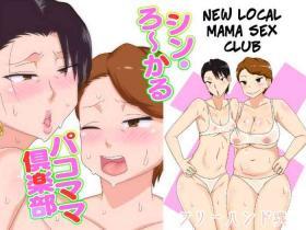 Shin Local Pako Mama Club | New Local Mama Sex Club