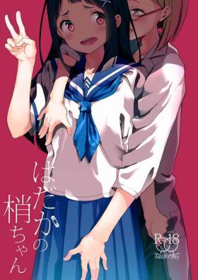Hadaka no Kozue-chan