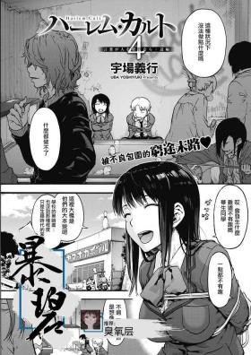 Harem cult 4: Kotoba ga Hito o Korosunara · Hotori hen | 后宫狂热4:如果言语可以杀人・边篇