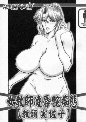 Onna Kyoushi Ryoujoku Enchitai