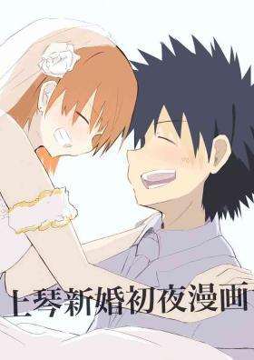 Ue koto shinkon shoya manga