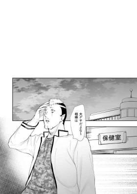 Nendoukun ga Koubi Suru Hanashi