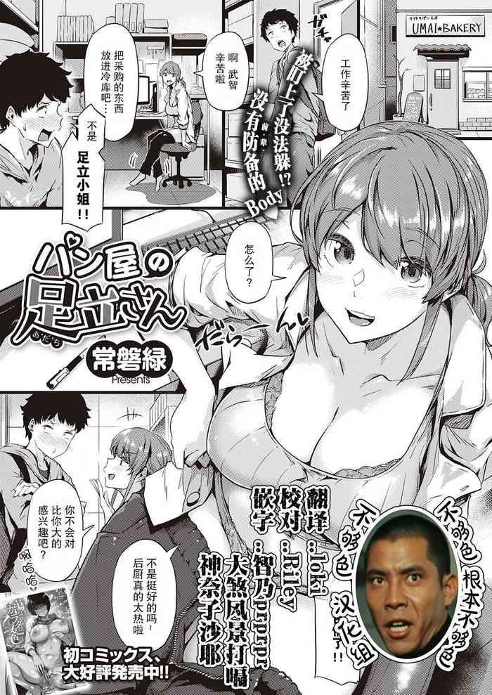 Panya no Adachi-san