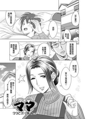 Usotsuki Mama ♥ Mama to Zuruyasumi no Maki
