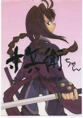 SunbeiShiburii Gantai no Himitsu-