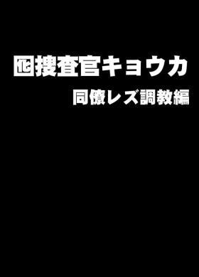 Otori sōsahen