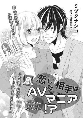 Koi shita aite ha AVmania !? | 恋爱的对象是AV爱好者!?