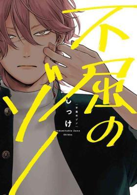 Fukutsu no Zono | 不屈的佐诺 Ch. 1-3