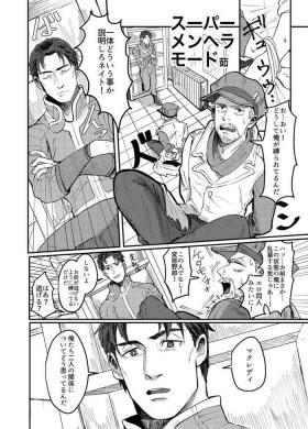 Papa Makuansoro 〜 Makuredi Wa Futsuu No Koigashitai 〜
