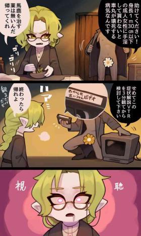 お医者様催眠漫画