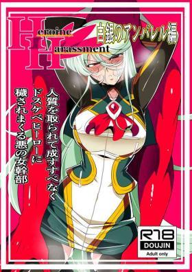 Heroine Harassment Shirogane no Anbarerl Hen Hitojichi o Torarete Nasu Subenaku Dosukebe Hero ni Kegasareru Aku no Onna Kanbu