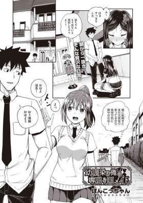 osananajimi wa ore no senzoku o kuchi meido hanbai-bi   【poncocchan】