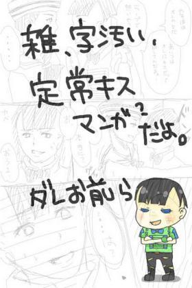 Teijou Manga Nagurigaki