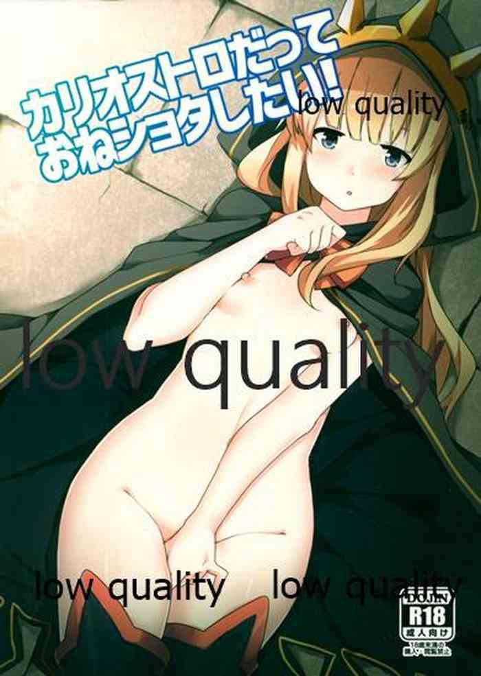 Cagliostro Datte OneShota Shitai!