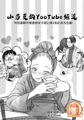 Sasha-chan no YooTube Haishin. Okiniiri Sex Friend Shoukai 2| 小莎夏的YooTube頻道 特別喜歡的愛愛朋友介紹2