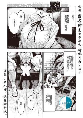 Shinshi Yuugi Club