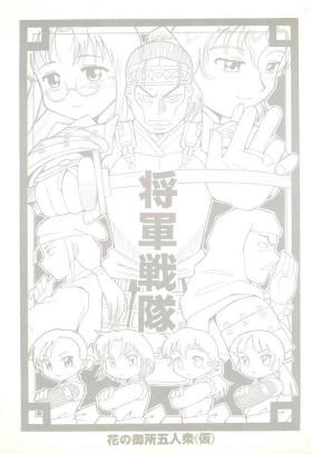Shougun Sentai