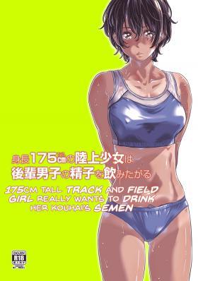 Shinchou 175cm no Rikujou Shoujo wa Kouhai Danshi no Seishi o Nomitagaru   175cm Tall Track and Field Girl Really Wants to Drink Her Kouhai's Semen