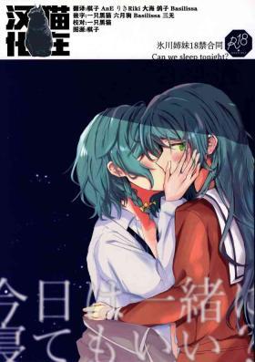 氷川姉妹18禁合同「今日は一緒に寝てもいい?」