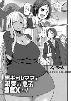 Kuro Gal Mama wa Dekiai suru Musuko to SEX Shitai!