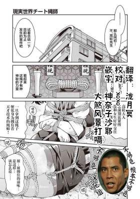 Genjitsu Sekai Cheat Nawashi Sannonawa