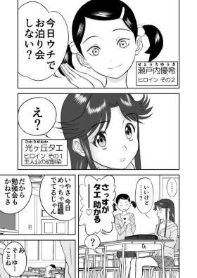 """Mousou Meisaku Kuradashi Gekijou Sono 3 """"NanKite San"""" + Omake"""