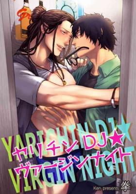 Yarichin DJ Virgin Night   无节操DJ★