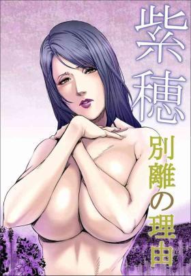 Shiho - Betsuri no Riyuu
