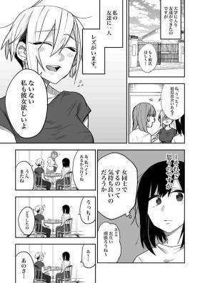 Tomodachi ni Okane Haratte Ecchi Suru Hanashi