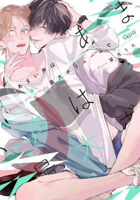 Amaikoe wa Saidai Volume de | Be careful of the eccentric boy 1