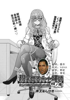 Genjitsu Sekai Cheat Nawashi Yonnonawa