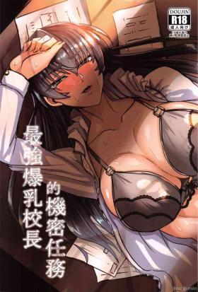 Saikyou Bakunyuu Kouchou no Kimitsu Ninmu