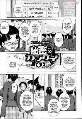 Himitsu no Kankei | Our Secret Relationship ch. 1-3