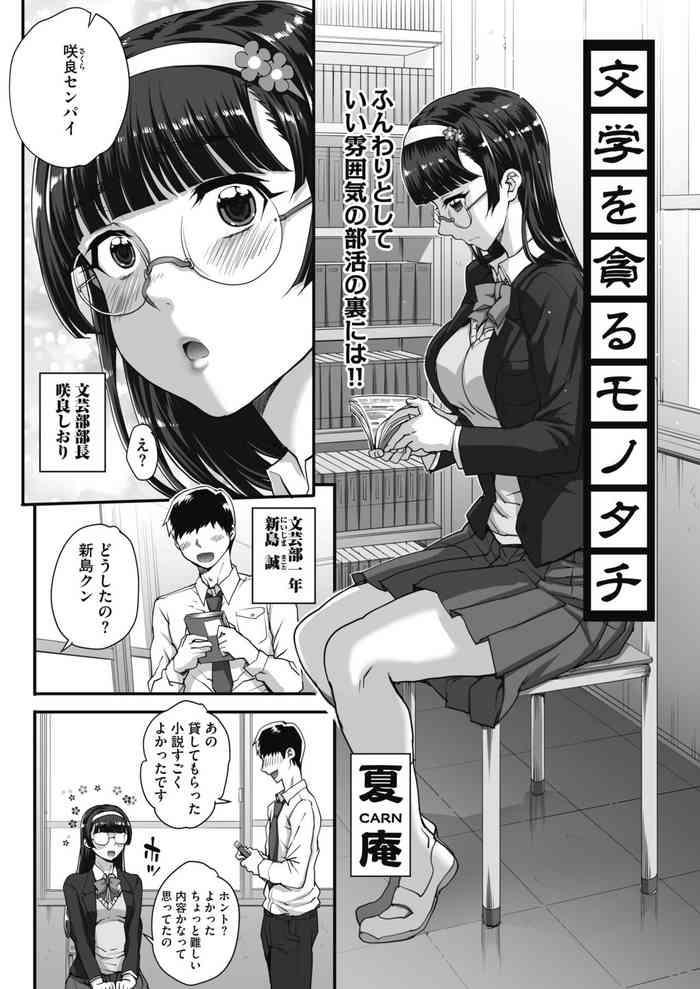 Bungaku o musaboru monotachi Ch. 0-4