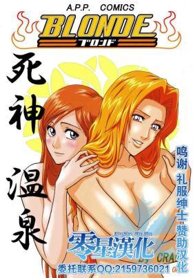 Blonde - Shinigami Onsen