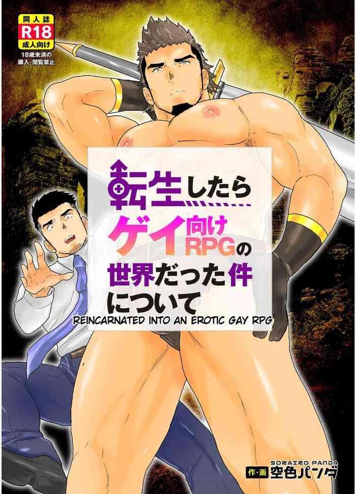 Tensei Shitara Gay-Muke RPG no Sekai datta Ken ni Tsuite