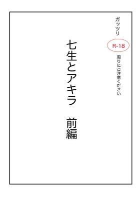 Akutaaju R-18 Shichishou To Akira Zenpen