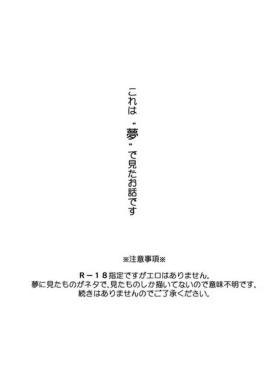 """Hasu × Kyouko """"Yume De Mita O Hanashi"""""""