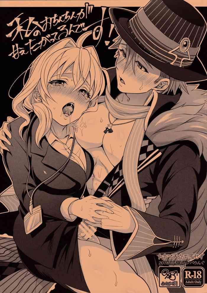This Watashi no Ochinchin ga Amaeta Gatterun desu! - Idolish7 Cute
