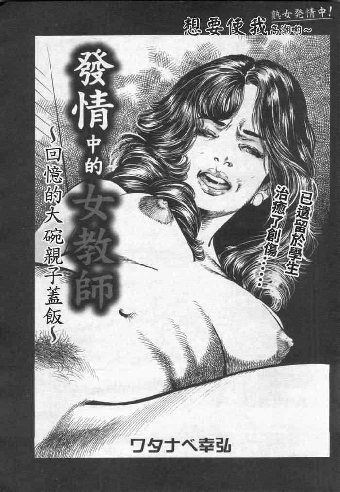 発情する女教師~追憶の親子どんぶり~
