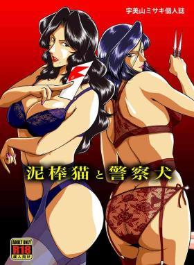 Dorobou Neko to Keisatsuken