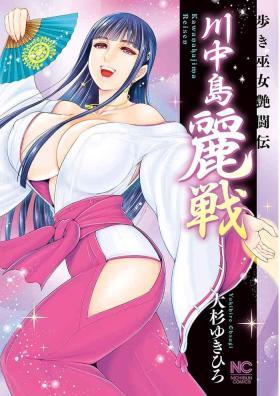Kawanakajima Rei-sen
